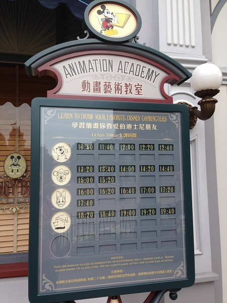 HKDL Animation Academy Schedule