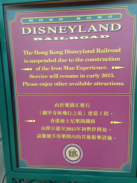 HKDL Construction Sign
