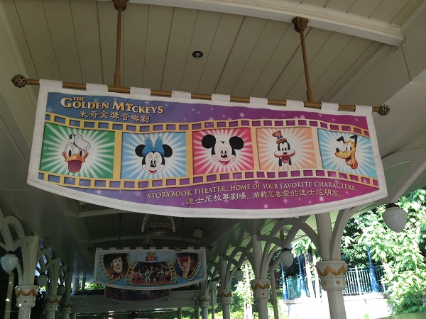 HKDL Golden Mickeys