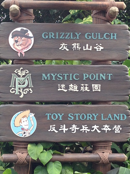 HKDL New Lands Sign