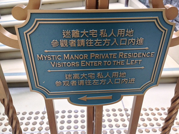 Mystic Manor Entrance Sign HKDL